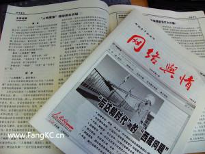 wangluoyuqing