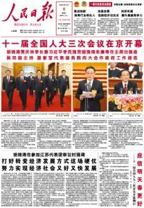 2010年3月6日的人民日报头版居然变了版式